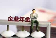 招商基金:企業年金辦法出臺完善制度意義重大