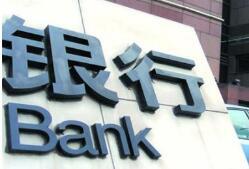 盈利能力增強 銀行中長期行情被看好