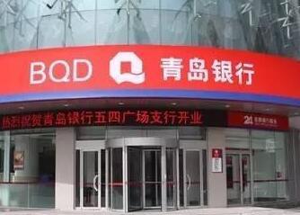 青島銀行不良率四連升撥備近紅線 訴訟標的金額16億