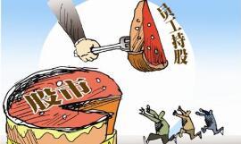 """謹慎""""雙刃劍"""" 去年超六成新增員工持股計劃浮虧"""