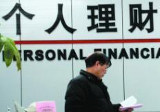 春節走基層:銀行理財産品銷售市場摸底