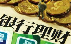 """銀行理財收益普遍""""過5"""" 保本型理財或將逐步退出市場"""