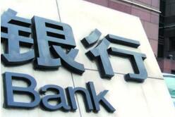 上市銀行資産質量繼續向好