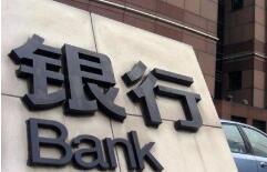 今年銀行不良貸款形勢將略有好轉