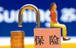 銀保監會:互聯網保險銷售存三大風險