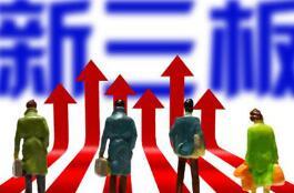 """""""新三板+H股""""實施進入快車道"""
