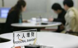 銀行理財未現季末反彈行情 資管新規影響深遠