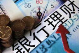 銀行理財産品收益率下滑 短債基金受關注