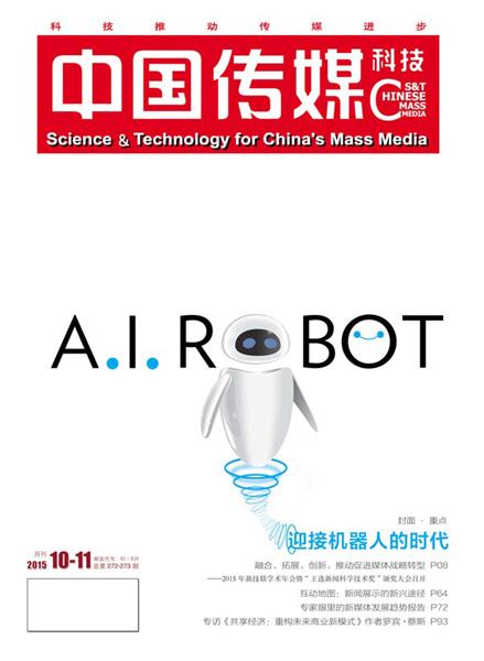 《中國傳媒科技》雜志