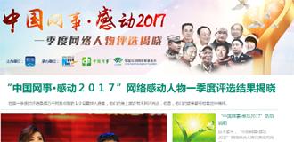"""""""中國網事•感動2017""""網絡感動人物揭曉(一季度)"""