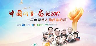 """""""中國網事•感動2017""""網絡感動人物評選(一季度)"""