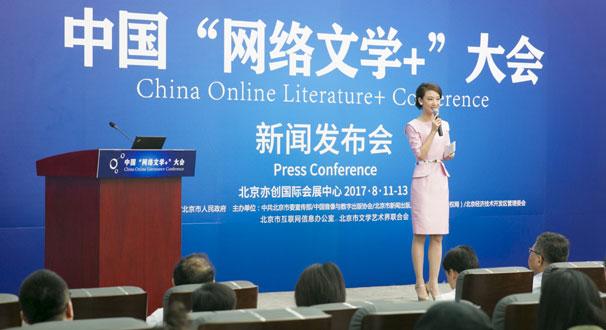 """中國""""網絡文學+""""大會新聞發布會在京舉行"""