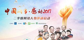 """""""中國網事·感動2017""""二季度網絡人物評選啟動"""