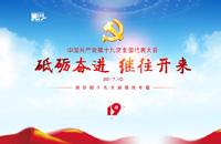 新華網將推出十九大大型融媒體專題
