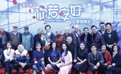 電影《你若安好》在京首映 致敬醫護工作者