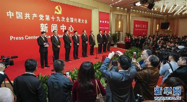 十九大新聞中心舉行酒會歡迎中外記者