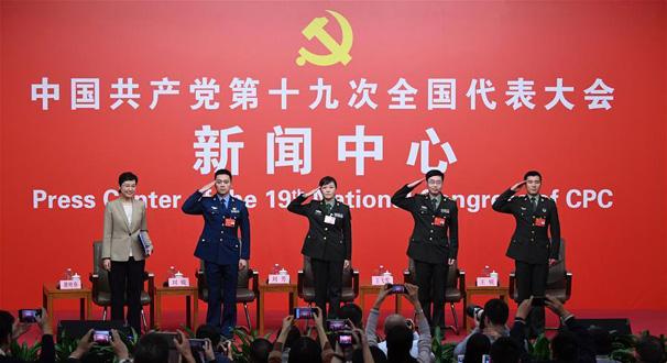 黨的十九大新聞中心舉行集體採訪 聚焦中國特色強軍之路