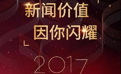 """""""中國資本市場新聞報道優秀作品獎""""評選活動即將舉行"""
