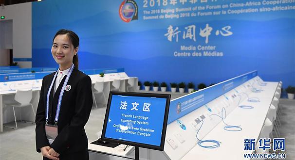 中非合作論壇北京峰會新聞中心開始試運行