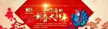 2017海外新春大拜年