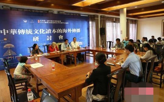 海內外孔子學院代表談中華傳統文化海外傳播