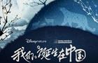 導演陸川揭秘《我們誕生在中國》幕後故事