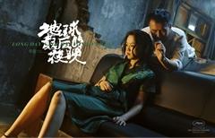 中國影片《地球最後的夜晚》亮相戛納電影節獲好評