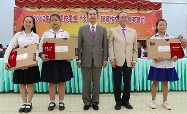 """第17屆柬埔寨華校""""大使獎""""作文比賽頒獎儀式在金邊舉行"""