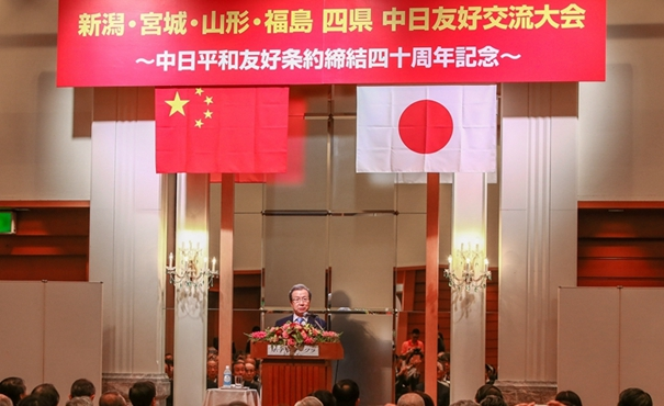 日本四縣中日友好交流大會在日本新潟舉行