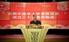 全韓學聯成立25周年慶祝晚會在韓舉行