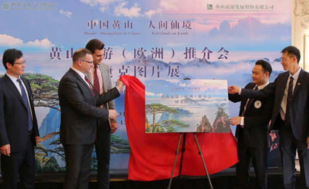 中國黃山牽手捷克布拉格城堡 精彩演繹遺産地魅力