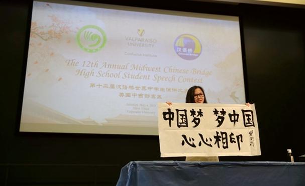 """第12屆美國中西部地區""""漢語橋""""中學生中文演講比賽成功舉辦"""