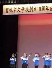 日本習悅中文學校迎十周年校慶 係九州最大華校