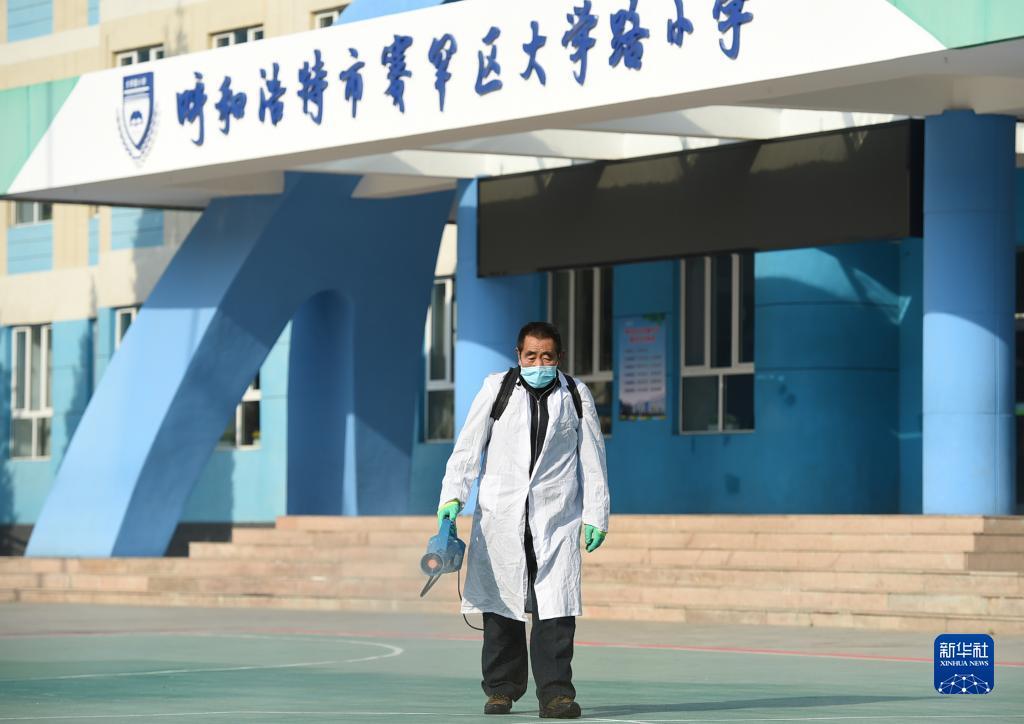 呼和浩特市市区中小学、幼儿园停课1天 抓紧时间消杀防疫