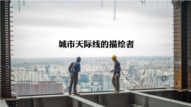 【圖片故事】城市天際線的描繪者