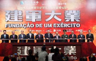 電影《建軍大業》舉行澳門區首映禮