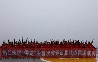中國首次成功試航北極西北航道