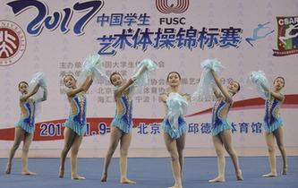 2017年中國學生藝術體操錦標賽在京舉行