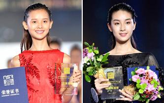 2017新絲路中國模特大賽總決賽三亞落幕