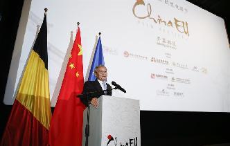 第三屆中國歐盟電影節開幕