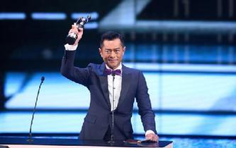 第37屆香港電影金像獎頒獎典禮舉行