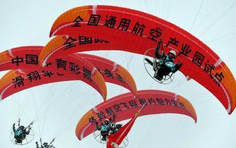 第十屆安陽航空運動文化旅遊節開幕