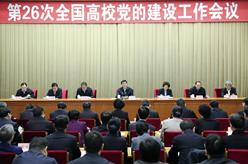 王滬寧出席第二十六次全國高校黨的建設工作會議並講話