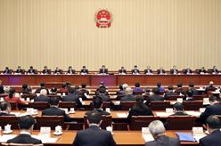 十三屆全國人大二次會議主席團舉行第四次會議