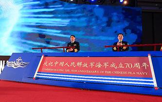 慶祝人民海軍成立70周年多國海軍活動開幕式暨歡迎招待會舉行