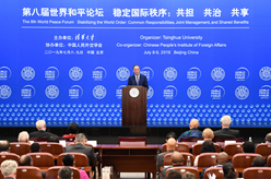王岐山出席第八屆世界和平論壇開幕式並致辭