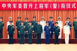 中央軍委舉行晉升上將軍銜警銜儀式