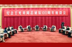 紀念王光英同志誕辰100周年座談會在京舉行