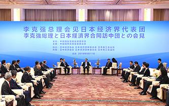 李克強會見日本經濟界代表團並座談