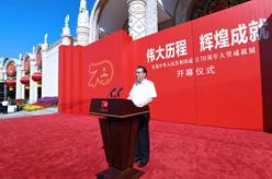 慶祝中華人民共和國成立70周年大型成就展在京開幕
